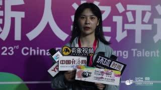 尚坤塬·2018中国国际大学生时装周 中国美术学院-夏天洁(采访》