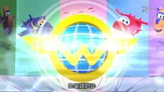 超级飞侠大百科第三季 第10集