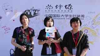 尚坤塬·2017第九届中国《常熟》休闲装设计精英大奖赛 群采:江南大学纺织服装学院