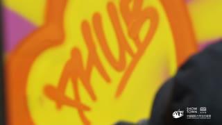 尚坤塬·2018中国国际大学生时装周 DHUB Pop-up Store #我要涂鸦~我是艺术家#开幕趴——涂鸦表演&有奖街拍