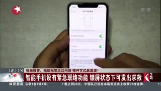 智能手机设有紧急联络功能 锁屏状态下可发出求救