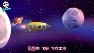 宝宝巴士启蒙音乐剧之疯狂怪兽车 第14集