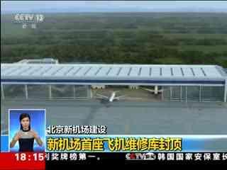 北京新机场首座飞机维修库封顶