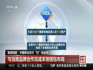 """新闻观察:中国移动支付""""扫""""向全球"""