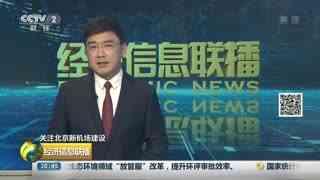 北京新机场将建成亚洲最大运行控制中心
