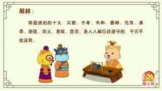 猫小帅国学系列之三字经 第21集