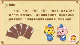 猫小帅国学系列之三字经 第27集