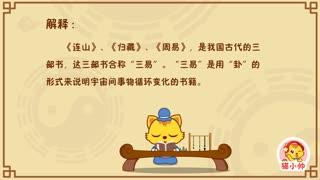 猫小帅国学系列之三字经 第28集