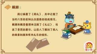猫小帅国学系列之三字经 第29集