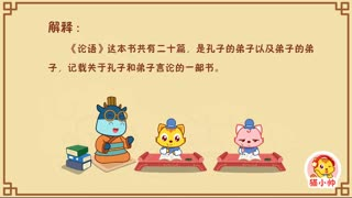 猫小帅国学系列之三字经 第25集