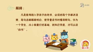 猫小帅国学系列之三字经 第24集