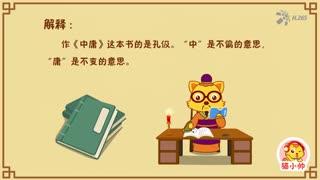 猫小帅国学系列之三字经 第26集