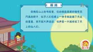 猫小帅古诗 第40集