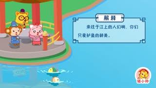猫小帅古诗 第35集