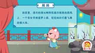 猫小帅古诗 第38集