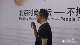 尚坤塬·2018中国国际大学生时装周 新时代、新运动时尚、新运动生活、新人才培养模式全国知名时装院校教师交流分享会