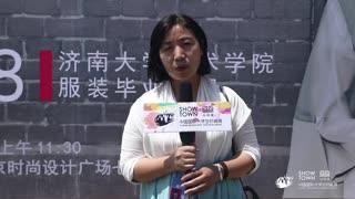 尚坤塬·2018中国国际大学生时装周 济南大学美术学院服装系主任-鲍怀敏(采访)