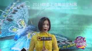 2018上海高级定制周 副会长 赵倩
