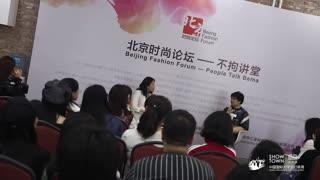 尚坤塬·2018中国国际大学生时装周 北京时尚论坛——不拘讲堂 张卉山与时装设计