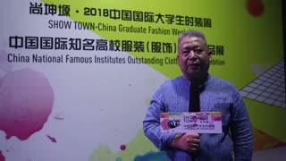 尚坤塬·2018中国国际大学生时装周 采访;张军元