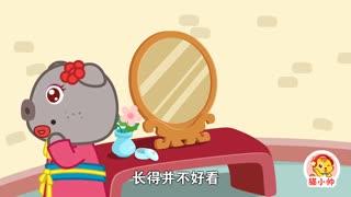 猫小帅故事 第13集