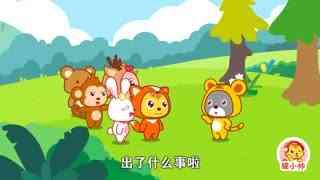 猫小帅故事 第15集