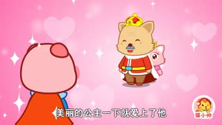 猫小帅故事 第11集