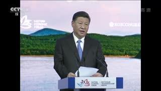 习近平出席第四届东方经济论坛全会并致辞 强调抓住历史机遇 顺应时代潮流 携手开创远东和东北亚更美好的明天