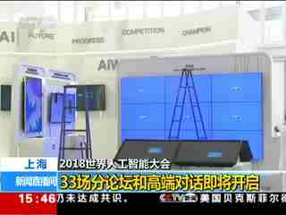 上海2018世界人工智能大会:33场分论坛和高端对话即将开启