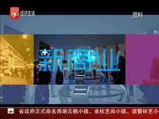 中国电商看杭州 中国电博会再启幕