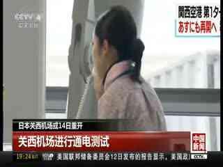 日本关西机场或14日重开
