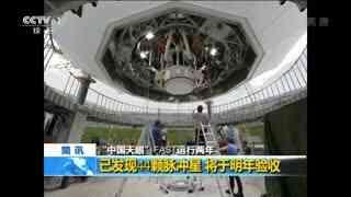 """""""中国天眼""""FAST运行两年 已发现44颗脉冲星 将于2019年验收"""
