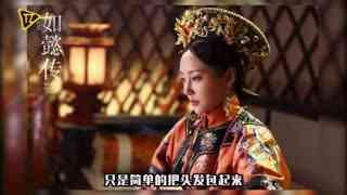 【谈资娱乐】钿子加上京绣,清宫剧带来的是一波非遗美学