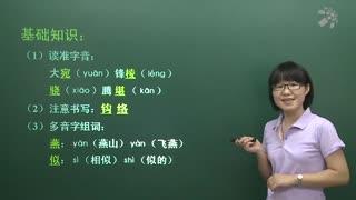 北师大版小学语文五年级上-格灵  第2集