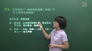 北师大版小学语文五年级上-格灵  第5集