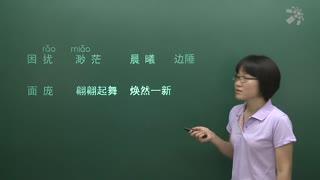 北师大版小学语文五年级上-格灵  第10集