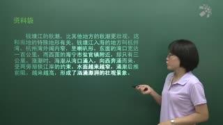 北师大版小学语文五年级上-格灵  第8集
