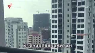 """南粤警视_20180923_追击""""暗夜攻击小组""""2"""