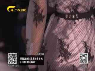 时尚中国_20180924_时尚中国(09月24日)