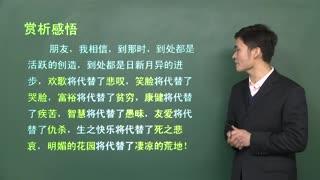 北师大版小学语文六年级下-格灵  第7集