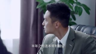 《生于70年代》王小兵想投资,齐战胜不同意,两人产生矛盾