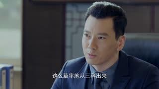 《生于70年代》齐战胜亲自找韩董道歉,自己离开三科