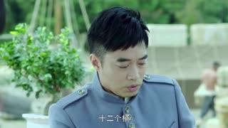《喋血长江》元清找向不争,向不争给他介绍做生意的门道