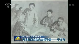 天津五四运动杰出领导者——于方舟