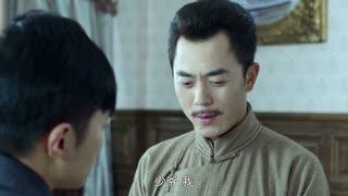 《喋血长江》莫元清关上门,找强盗到自己的院子里闹一闹刺激老爷子