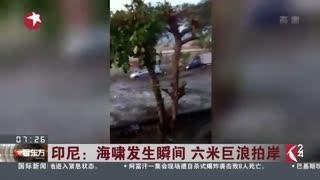 印尼:海啸发生瞬间 六米巨浪拍岸