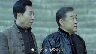 《喋血长江》向不争询问莫元清的动向,莫掌舵谎称莫元清去重庆帮他的岳父办事