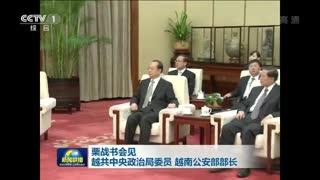 栗战书会见越共中央政治局委员 越南公安部部长