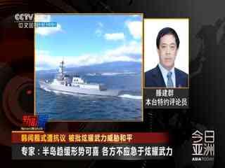 韩阅舰式遭抗议 被批炫耀武力威胁和平
