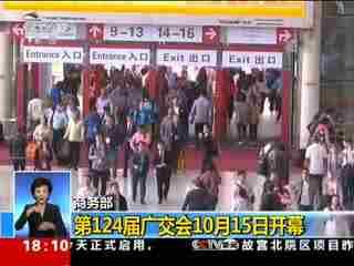 商务部:第124届广交会10月15日开幕